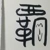 今日の漢字377