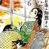 オジロマコト先生『猫のお寺の知恩さん』6巻 小学館 感想。