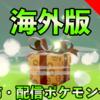 【ポケモン剣盾】海外公式配布一覧【2021年版】