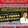 【東大医師監修】森田式 天才脳開発プロジェクト 実践