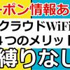 1月在庫とクラウドWiFi東京のクーポンコード1,000円引きキャンペーン