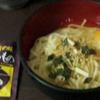 永谷園「松茸の味 お吸い物」を「釜玉うどん」とコラボさせたアレンジグルメに挑戦!