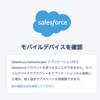 Salesforce Authenticator のアカウント紐付けを削除してしまった場合の対応策