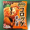 【食レポ】サクサクコロッケスナック!?ーーコロッケのまんま!