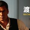 12月09日、渡辺裕之(2013)
