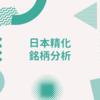 日本精化【4362】銘柄分析