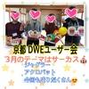 京都DWEユーザー会🎶2019年3月のテーマはサーカス🎪3回あったサーカスもこれで終わりか😣