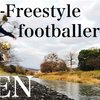 Freestyler Interview- フリースタイラーインタビュー - Vol. 10フリースタイルフットボーラー「KEN」が想う「フリースタイル」とは。
