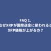 1. なぜXRPが国際送金に使われるとXRP価格が上がるの?