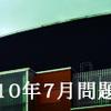 ZEPP仙台 存続か廃止か移転か契約期限は2010年7月末