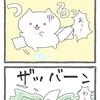 4コマ漫画「温泉」