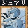 【漫画】「シュマリ」手塚治虫:著(全4巻)大人読みしました。