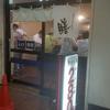 博多ラーメン 膳 280円で食べれるコスパ最強の博多ラーメン