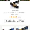 【18111com】ハンドメイド万年筆について【逆輸入?】