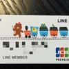ファミマTカードでのLINE Payのチャージについて火・土曜日のポイント2倍は適用されるか確認してみた。