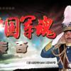 清朝末期、蔡锷のドラマ「护国军魂传奇」の紹介。