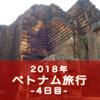 2018年ベトナム旅行〜4日目〜