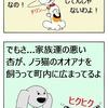 【犬猫漫画】杏と大穴・その2