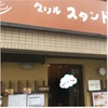 童心に返りたくて「グリルスタンド」@神戸市東灘区