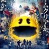 映画『ピクセル』ネタバレあらすじキャスト評価 懐かしのゲーム映画