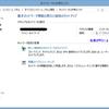 IPアドレスを変更するスクリプト