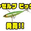 【DSTYLE】ジョイント構造のクローラーベイト「レゼルブ ビッグ」発売!