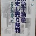 林田力 東急不動産消費者契約法違反訴訟