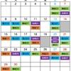 電験2種 4月の学習計画