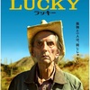 味のある偏屈オヤジを眺める映画w:映画評「ラッキー」