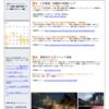 【2019.2/vol.2】 多数開催されてます!3月の県内就職フェア情報!