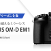 Amazonでカメラ & カメラ用品の最大10%OFF のキャンペーン中