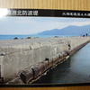 小樽でコレクション ― 土木遺産カード ―