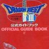 今あの誰でも持っていたファミコンのドラゴンクエスト3の公式ガイドブックにとんでもないことが起こっている?