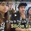 リア充すぎるシリコンバレー生活で英語リスニングを学ぶ