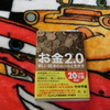 【40代独女の休日】雨の日読書のおすすめ本「お金2.0」佐藤航陽著を読んでガッツポーズ