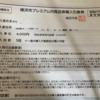 とってもお得!横浜市プレミアム付商品券の購入方法と使い方について