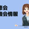 【7/16】徳島県の薬剤師向け研修会・勉強会情報