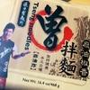 【台湾】「曾拌麵(Tseng noodles)」を食べました