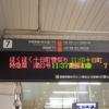 臨時列車に乗って十日町雪まつりへ!実際に行ってみたアクセス方法や費用についても見せます!!