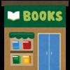 本屋さんって楽しい!!色んな本が読みたくなる。