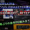 【9年ぶりの新自作PC組み上げ!!】一目ぼれしたフルタワーケースの出来とRyzen9 5950Xの性能はいかに⁉