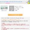 【ANAマイルを貯めるアイテム】期間限定クレジットカード発行でポイントUP中