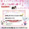 【セミナー情報】大好評につき、今回も開催決定!2/17(土)Roland電子ピアノを100倍楽しむセミナー開催します!