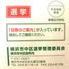 横浜市長選挙ますますわかんねえな!