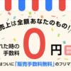 ついに来ました!フリル手数料0円。