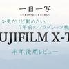 【今更だけど勧めたい!7年前のフラグシップ機】FUJIFILM X-T1【半年使用レビュー】