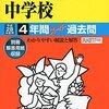 まもなく東海大学菅生/駒沢学園女子/アレセイア湘南中学校などがインターネットにて合格発表!