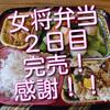 女将弁当2日目、本日完売!とっても嬉しいです。ありがとうございます!