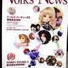 某ニュースVol.38