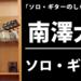 南澤大介「ソロ・ギターのしらべセミナー」9月24日(日)開催